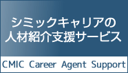 CMIC Career Agent Support